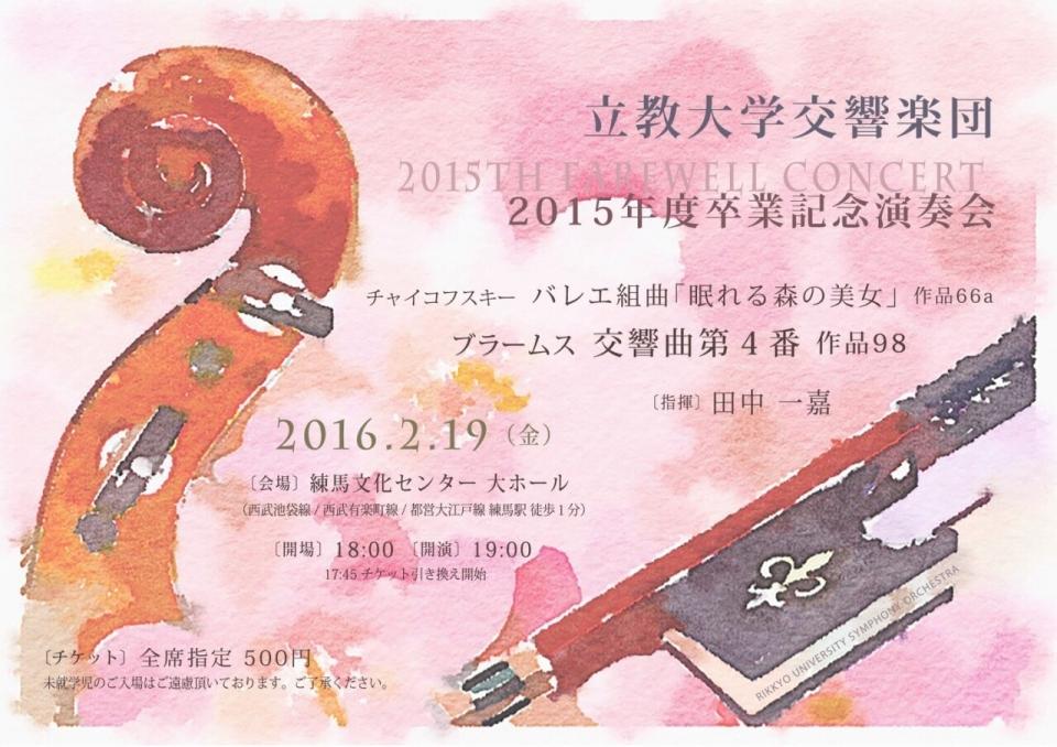 立教大学交響楽団 2015年度卒業記念演奏会