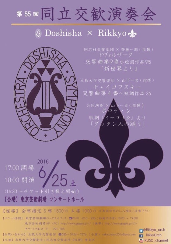 立教大学交響楽団 第55回同立交歓演奏会