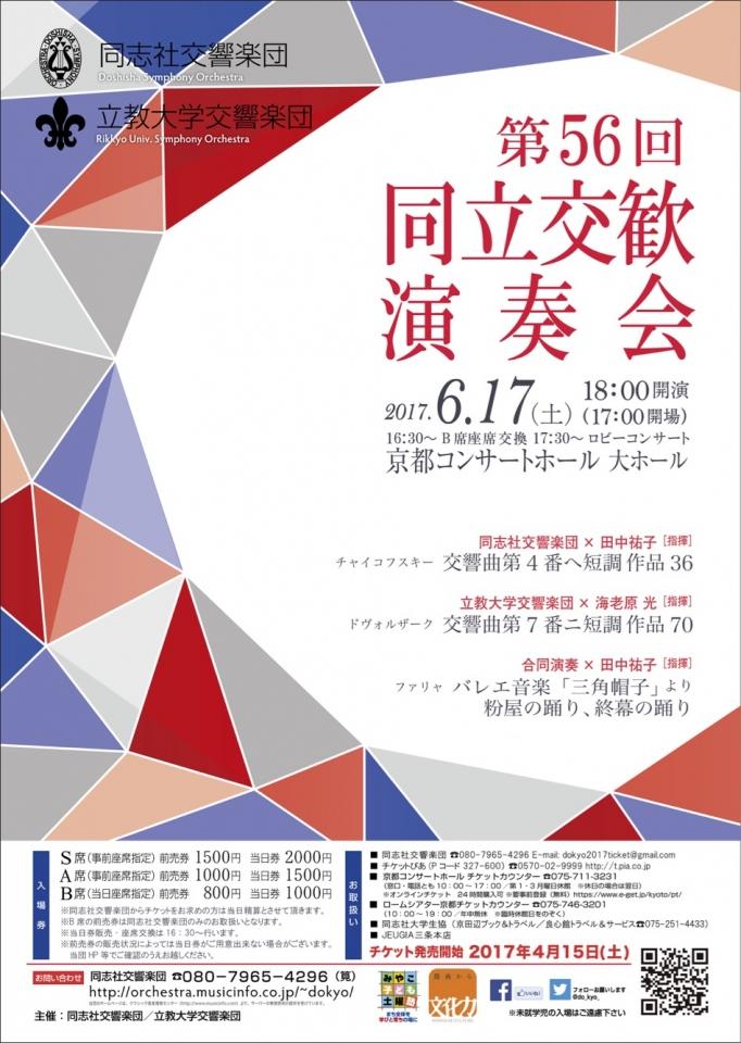 同志社交響楽団 第56回 同立交歓演奏会
