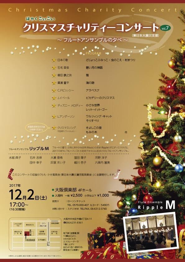 フルートアンサンブル リップルM クリスマスチャリティコンサートvol.7~フルートアンサンブルの夕べ~
