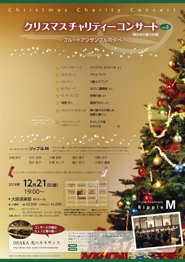 フルートアンサンブル リップルM クリスマスチャリティーコンサート vol.8