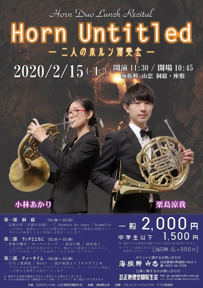 立正ホルンの会 Horn Untitled  -二人のホルン演奏会-