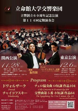 立命館大学交響楽団 第114回定期演奏会 関西公演