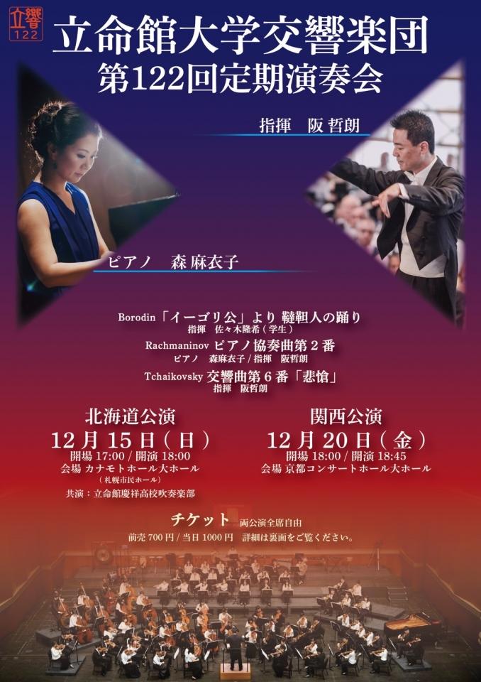 立命館大学交響楽団 第122回定期演奏会