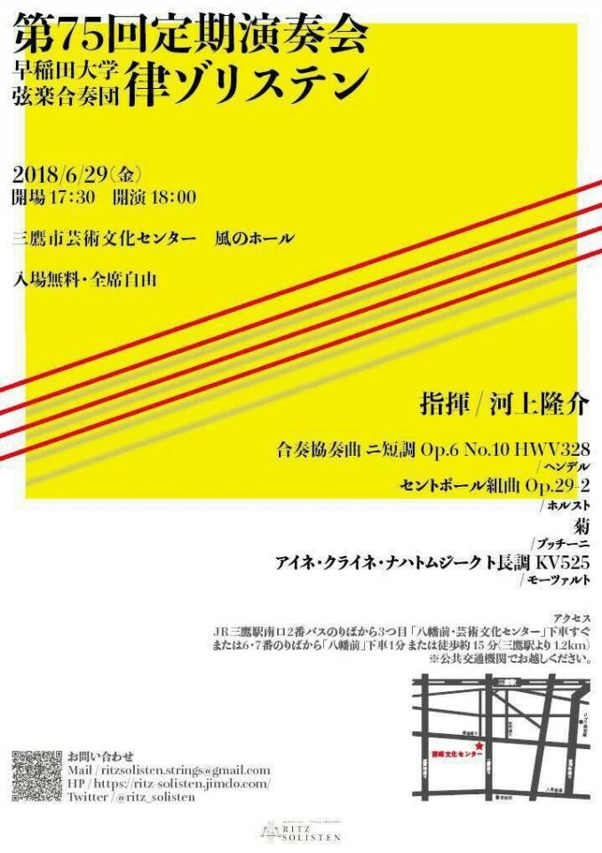 早稲田大学弦楽合奏団 律ゾリステン 第75回定期演奏会