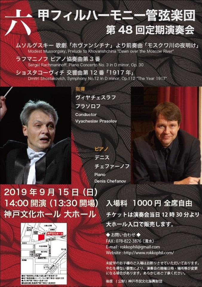 六甲フィルハーモニー管弦楽団 第48回定期演奏会