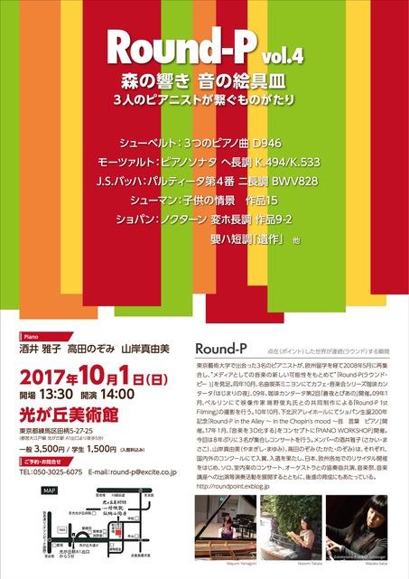 Round-P vol.4 森の響き   音の絵具皿