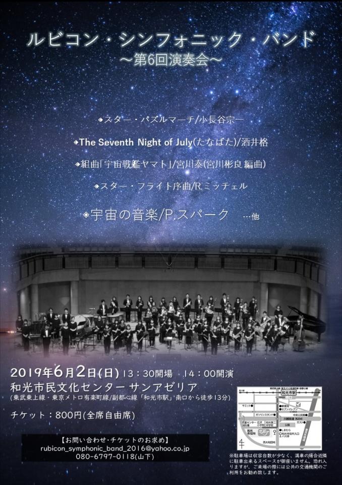 ルビコン・シンフォニック・バンド 第6回演奏会