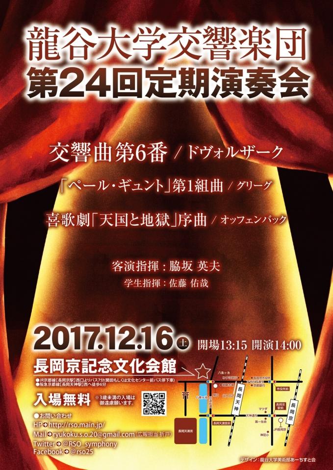 龍谷大学交響楽団 第24回 定期演奏会