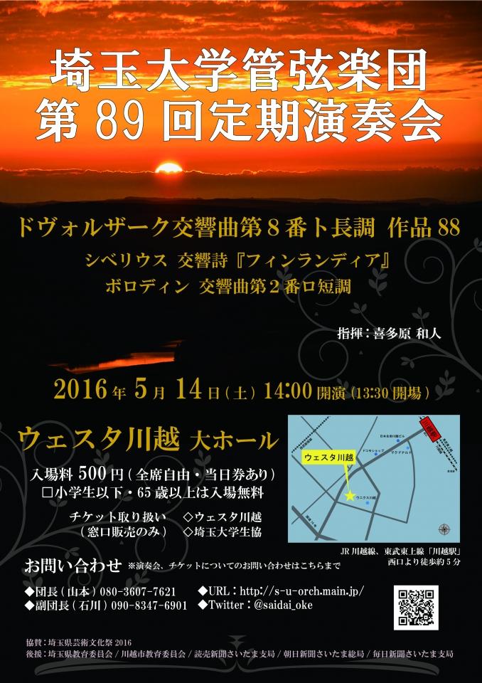 埼玉大学管弦楽団 第89回定期演奏会