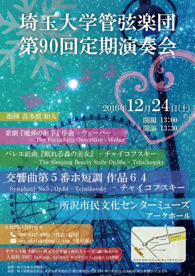 埼玉大学管弦楽団 第90回定期演奏会