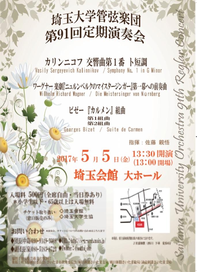 埼玉大学管弦楽団 第91回定期演奏会