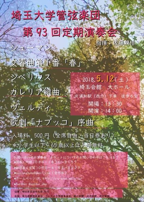 埼玉大学管弦楽団 第93回定期演奏会