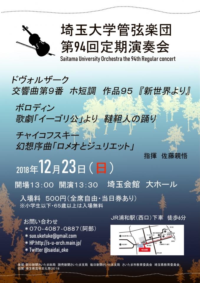 埼玉大学管弦楽団 第94回定期演奏会