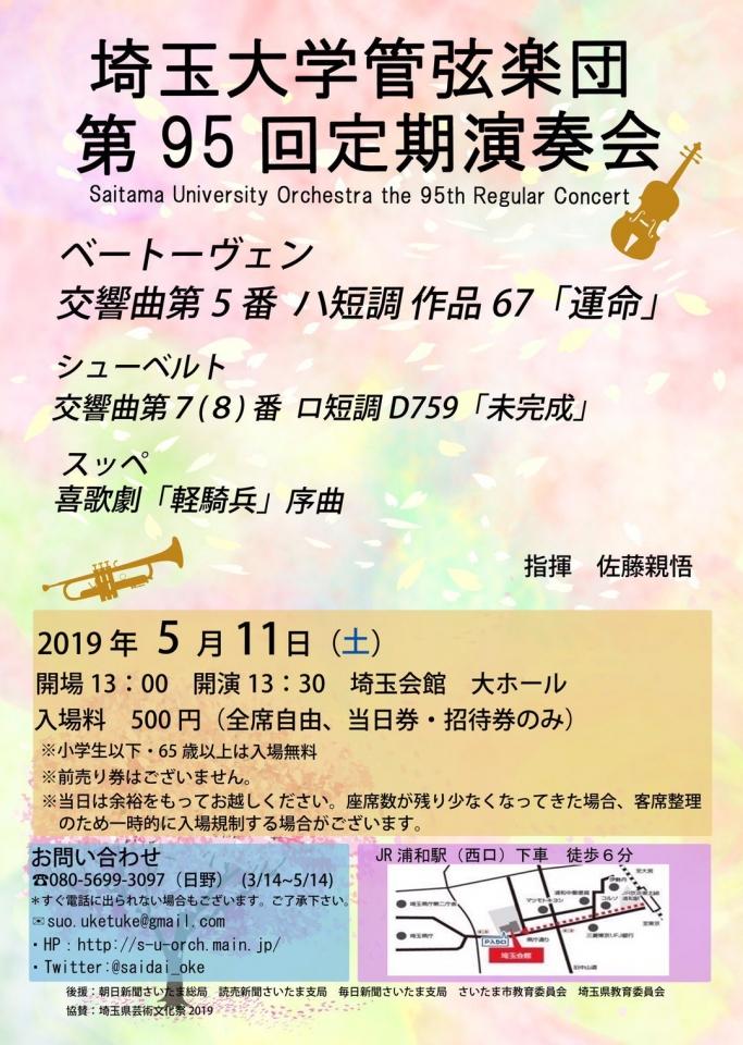 埼玉大学管弦楽団 第95回定期演奏会