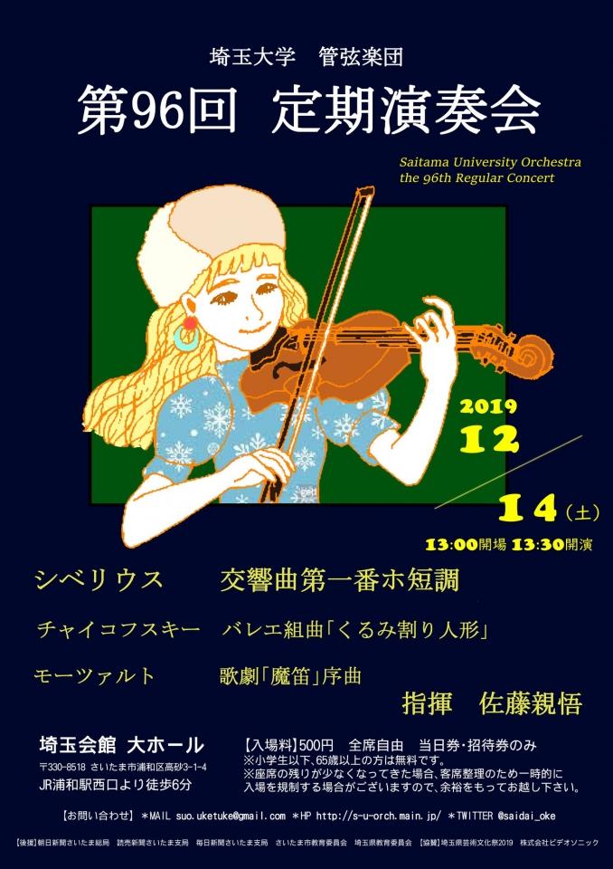 埼玉大学管弦楽団 第96回定期演奏会