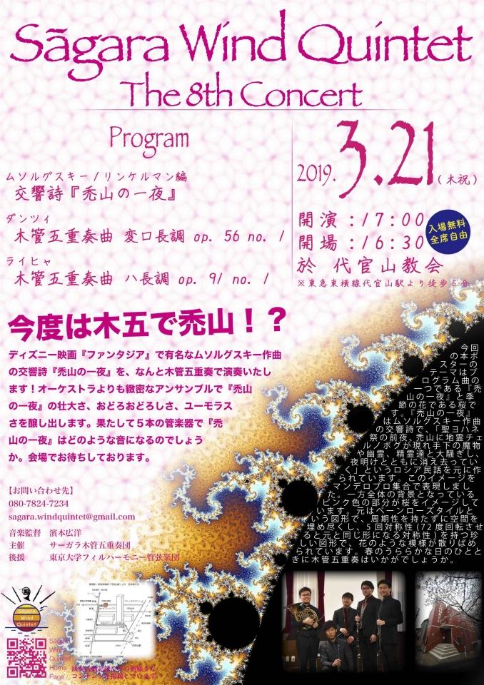 サーガラ木管五重奏団 第8回定期演奏会
