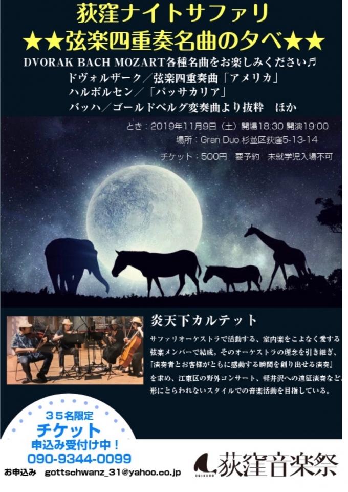 サファリ炎天下カルテット  サファリオーケストラ 炎天下カルテット 荻窪音楽祭コンサート