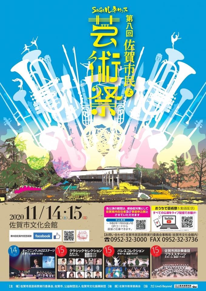 佐賀市文化会館 第八回佐賀市民芸術祭