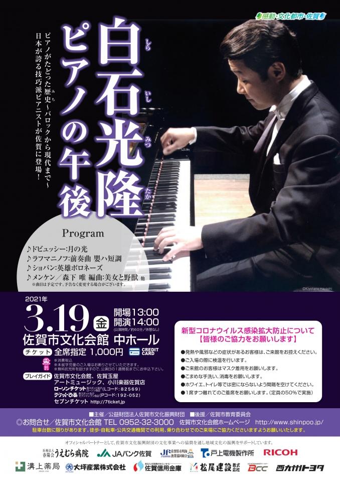 佐賀市文化会館 白石光隆 ピアノの午後
