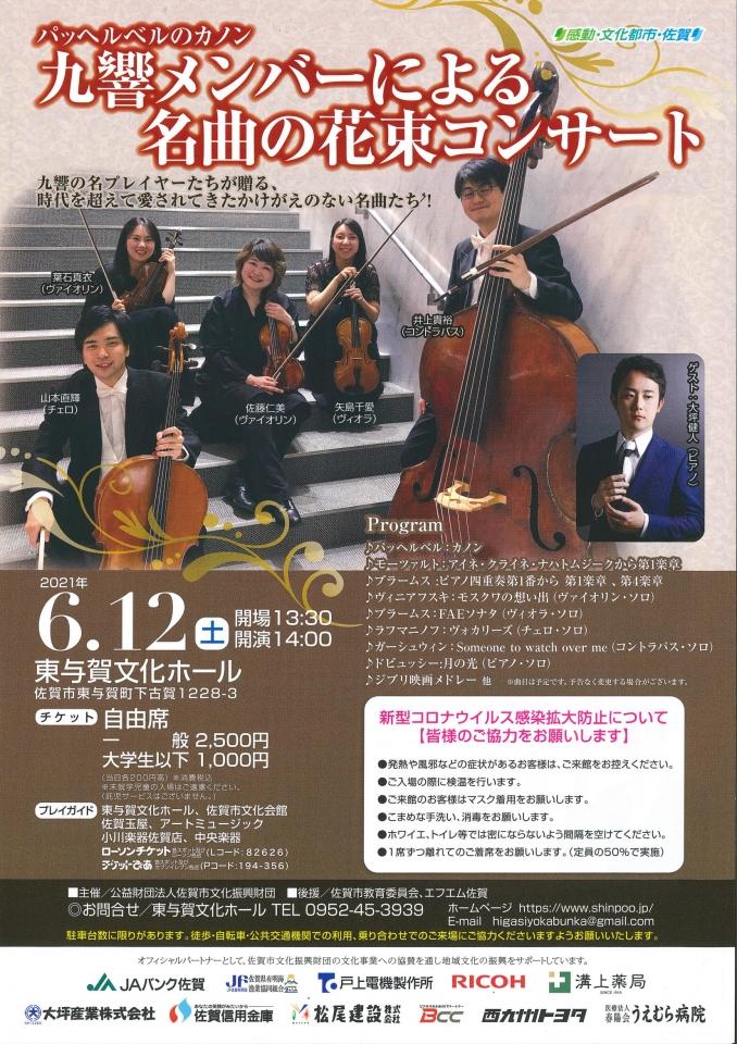 九響メンバーによる名曲の花束コンサート