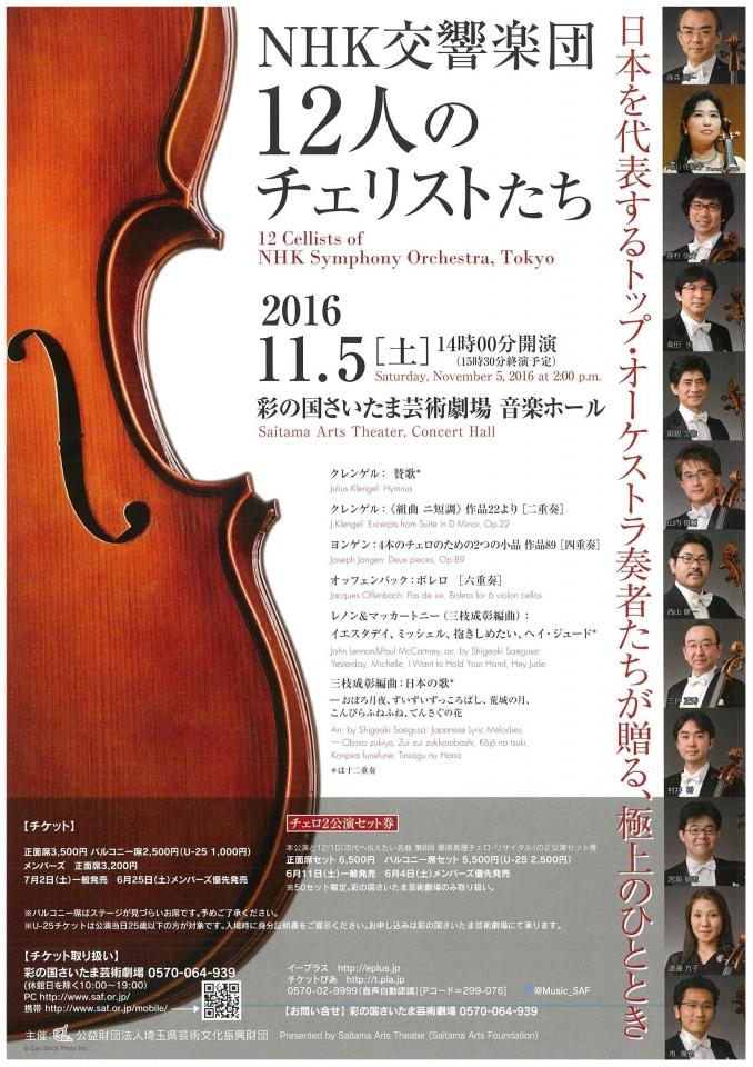 彩の国さいたま芸術劇場 NHK交響楽団 12人のチェリストたち