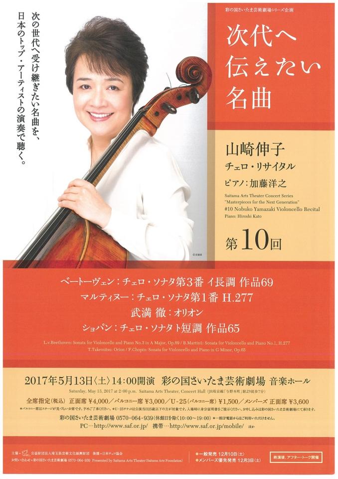 彩の国さいたま芸術劇場 「次代へ伝えたい名曲」 第10回 山崎伸子 チェロ・リサイタル
