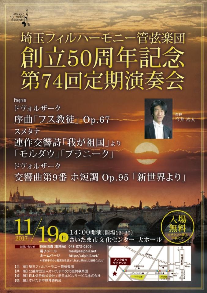 埼玉フィルハーモニー管弦楽団 創立50周年記念 第74回定期演奏会