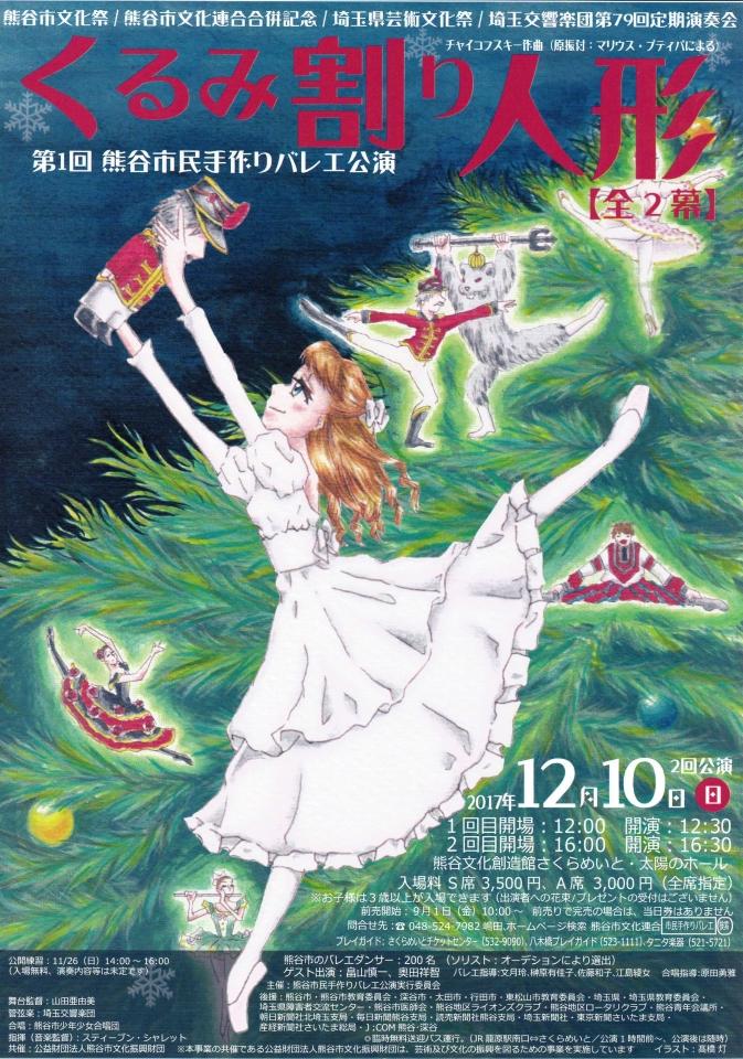 埼玉交響楽団 第1回熊谷市民手作りバレエ公演(第79回定期演奏会)