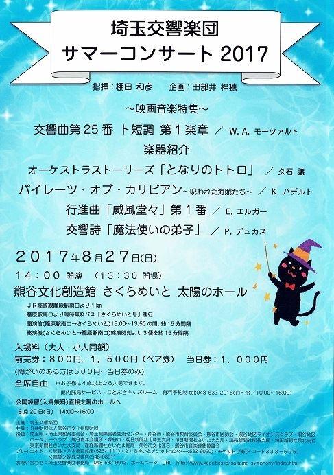 埼玉交響楽団 サマーコンサート2017