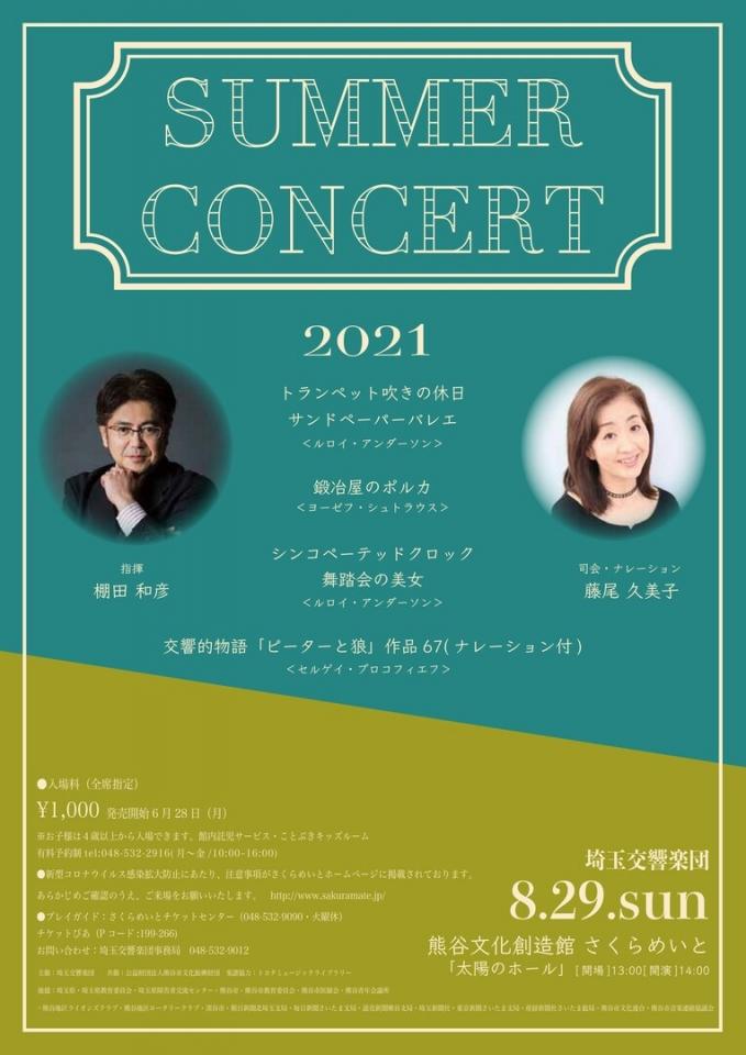埼玉交響楽団 サマーコンサート2021