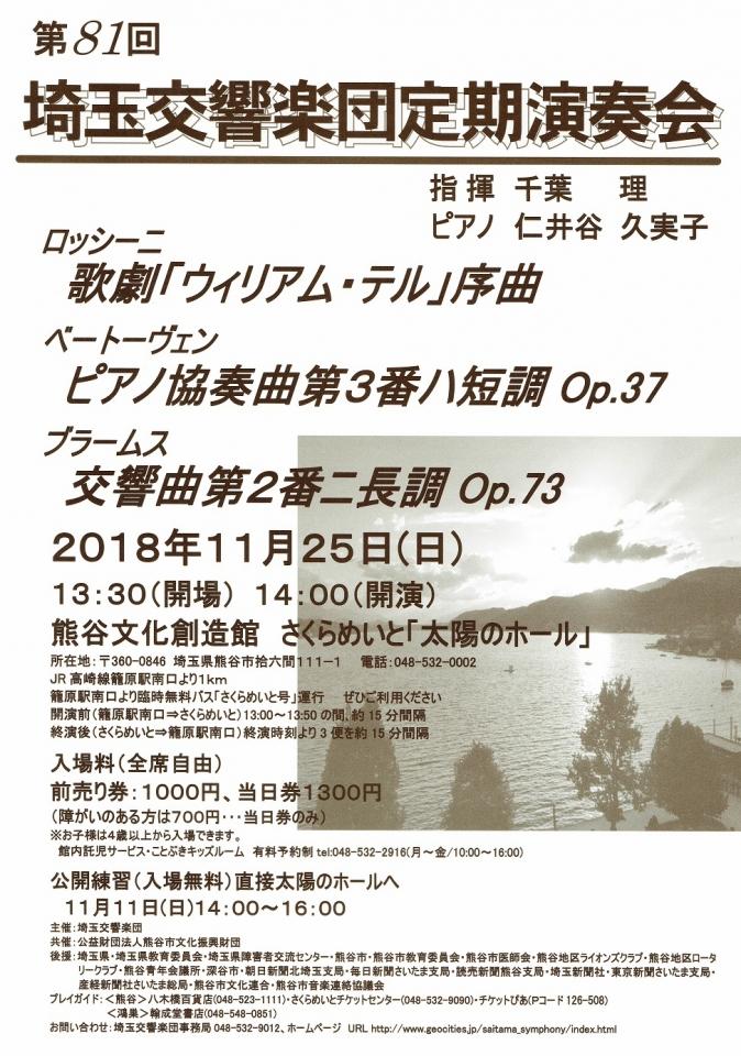 埼玉交響楽団 第81回定期演奏会