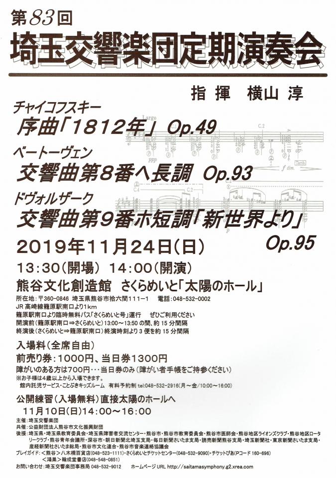 埼玉交響楽団 第83回定期演奏会