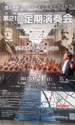 埼玉中央フィルハーモニーオーケストラ 第21回定期演奏会