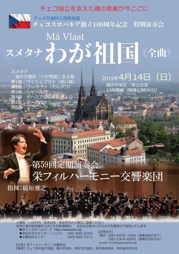 栄フィルハーモニー交響楽団 第59回定期演奏会