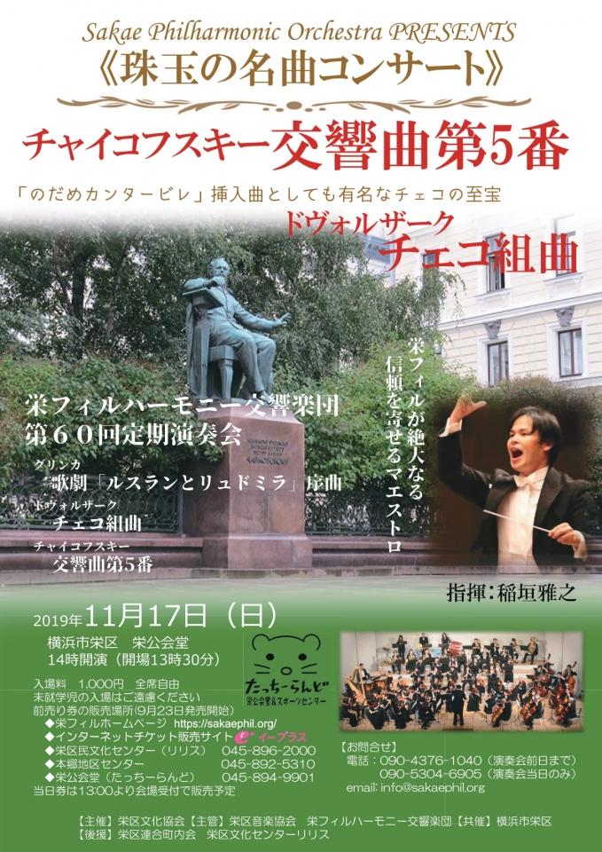 栄フィルハーモニー交響楽団 第60回定期演奏会「珠玉の名曲コンサート」