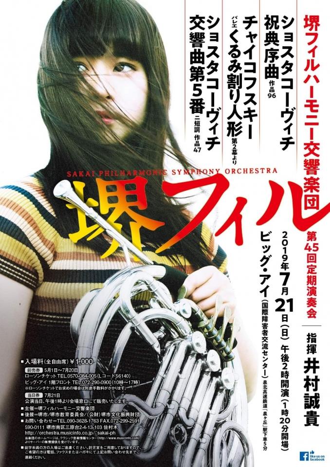 堺フィルハーモニー交響楽団 第45回定期演奏会