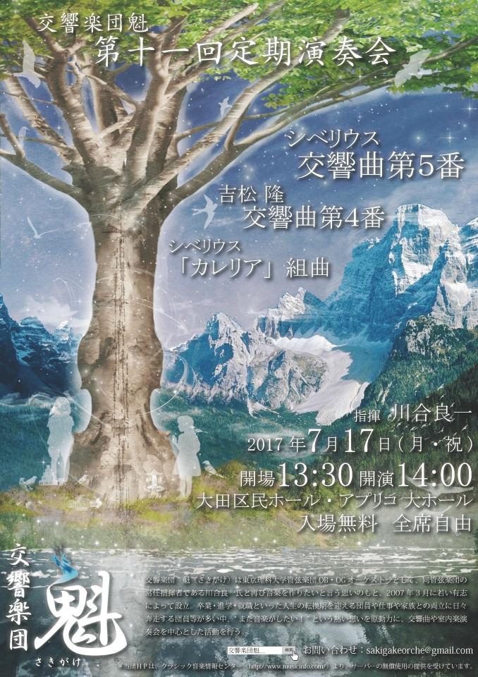 交響楽団魁 第11回定期演奏会