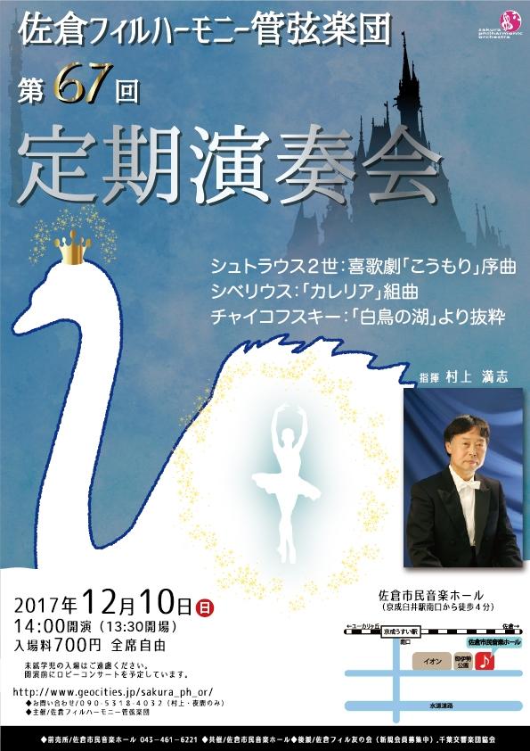 佐倉フィルハーモニー管弦楽団 第67回定期演奏会