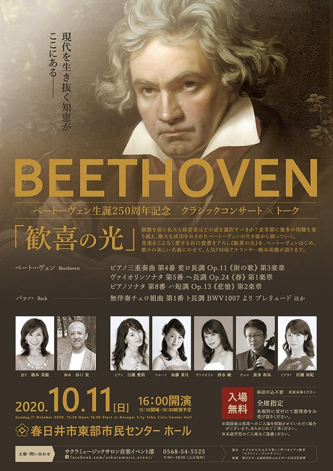 ベートーヴェン生誕250周年記念 クラシックコンサート×トーク