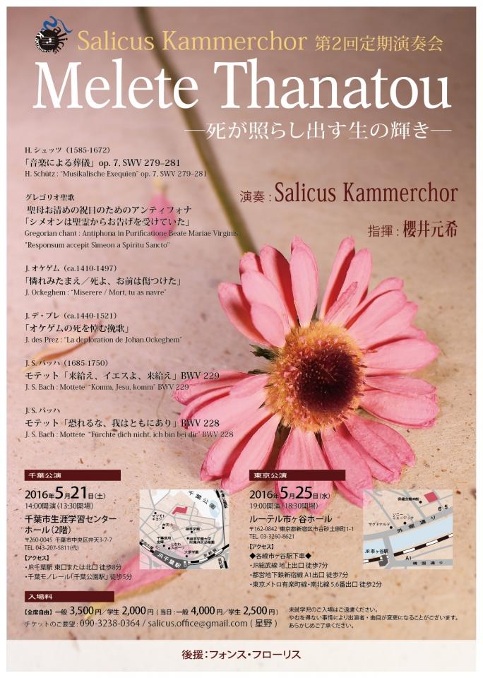Salicus Kammerchor 第2回定期演奏会 『Melete Thanatou―死が照らし出す生の輝き―』