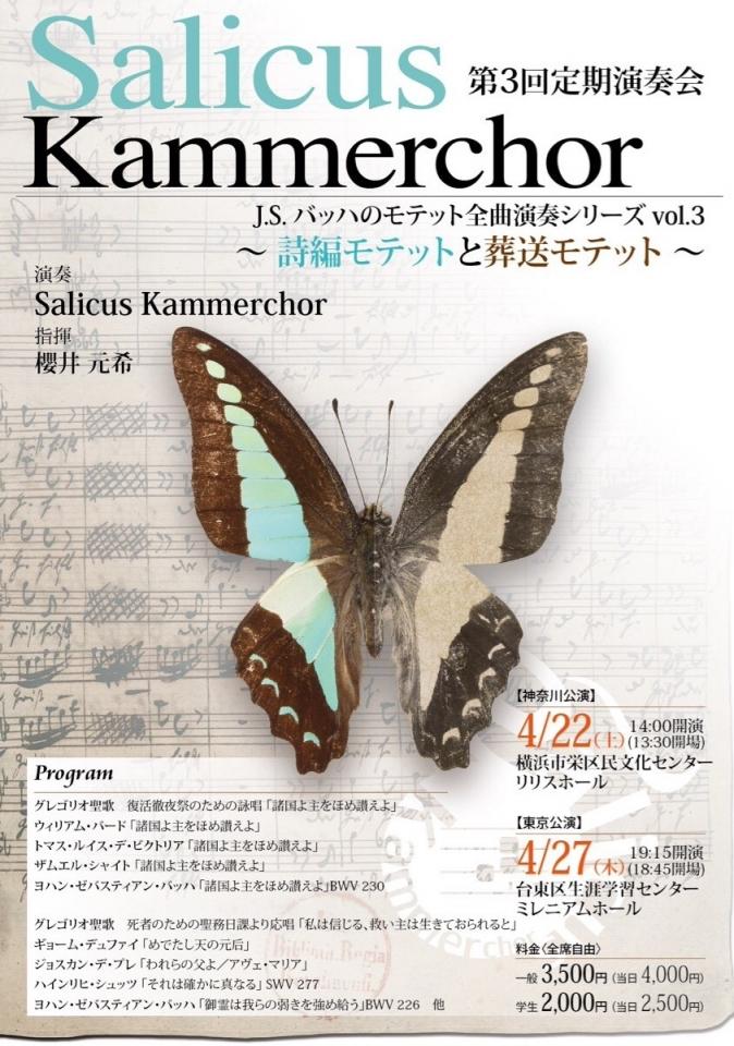 Salicus Kammerchor Salicus Kammerchor第3回定期演奏会 J. S. バッハのモテット全曲演奏シリーズvol. 3 〜詩編モテットと葬送モテット〜【東京公演】
