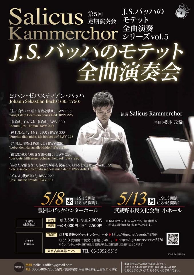 サリクス・カンマーコア 第5回定期演奏会 J. S. バッハのモテット全曲演奏会