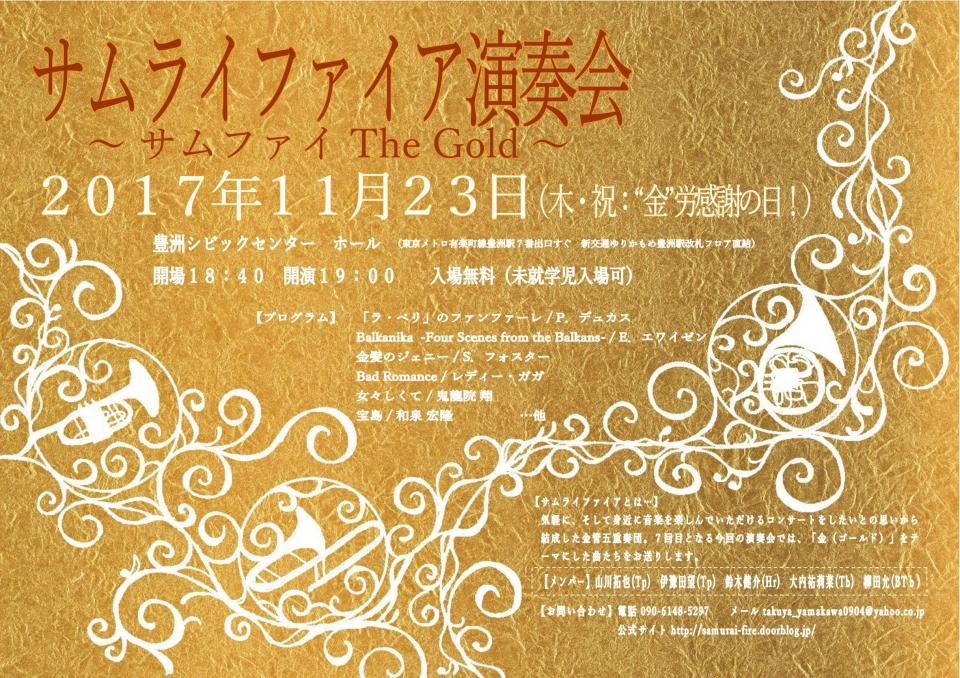 サムライファイア(金管五重奏) 第7回演奏会「サムファイ The Gold」
