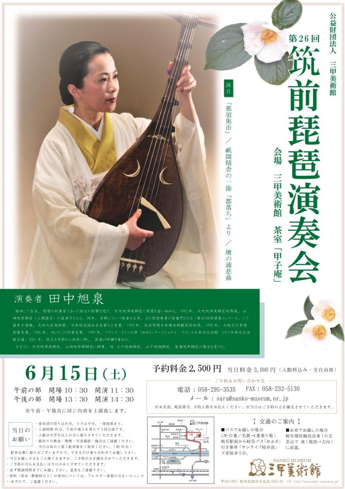 三甲美術館 第26回筑前琵琶演奏会