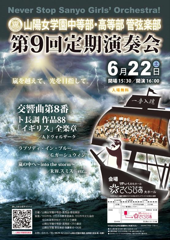 山陽女学園中等部・高等部 管弦楽部 第9回定期演奏会