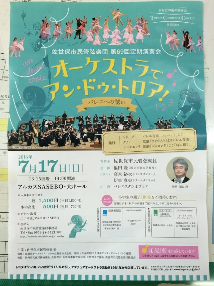 佐世保市民管弦楽団 第69回定期演奏会