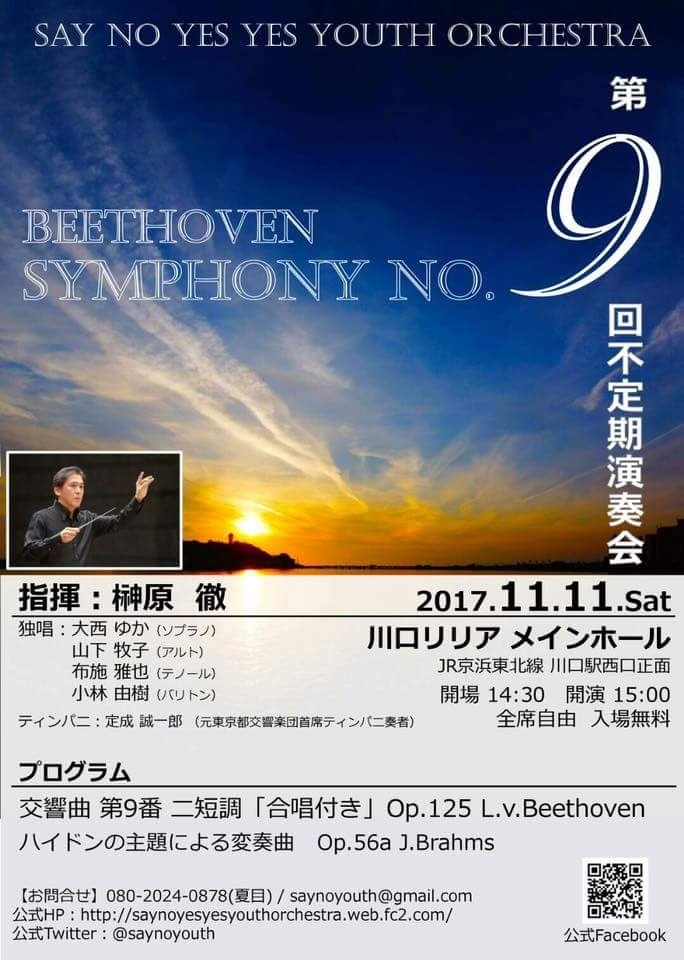 Say No Yes Yes Youth Orchestra 第9回不定期演奏会