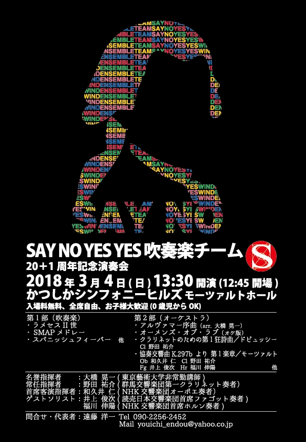 SAY NO YES YES 吹奏楽チーム 20+1周年記念演奏会