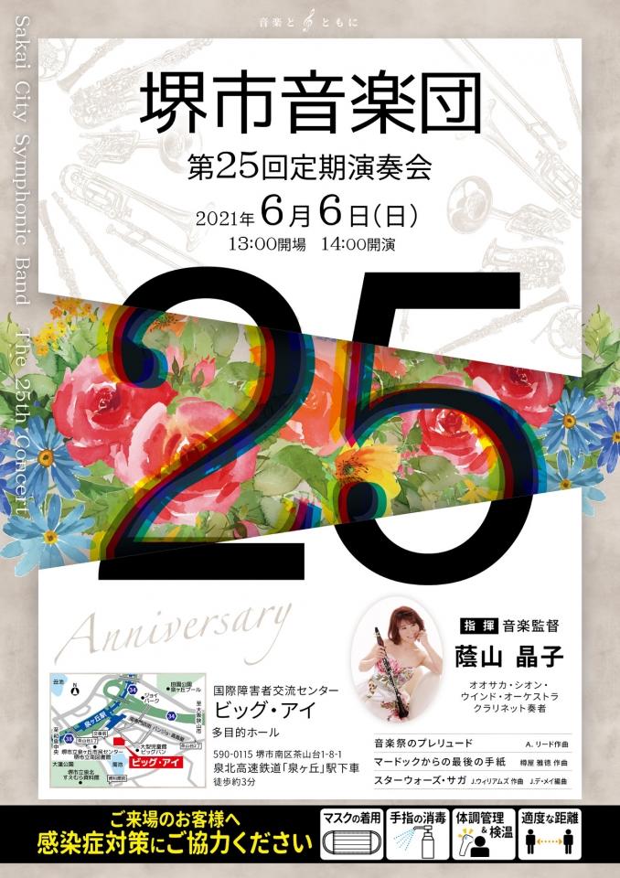 堺市音楽団 第25回定期演奏会